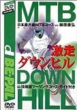 激走ダウンヒル[PCBE-50171][DVD]