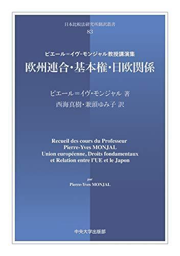 欧州連合・基本権・日欧関係 (日本比較法研究所翻訳叢書83)の詳細を見る