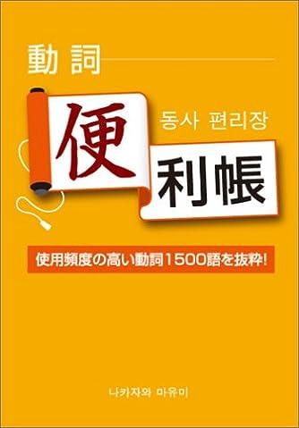 動詞便利帳~韓国語版
