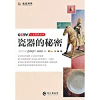 CCTV cultural history books: the secret of porcelain(Chinese Edition)