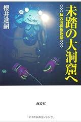 未踏の大洞窟へ―秋芳洞探検物語 単行本