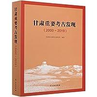 甘粛重要考古発現(2000-2019)*