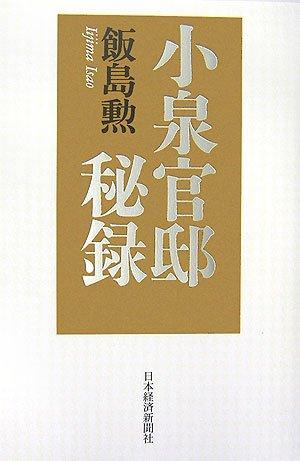 小泉官邸秘録