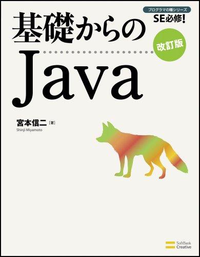 基礎からのJava 改訂版 (基礎からのシリーズ)