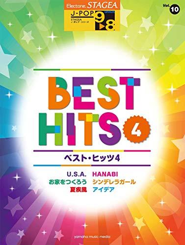 STAGEAJ-POP(9~8級)Vol.10ベスト・ヒッツ4