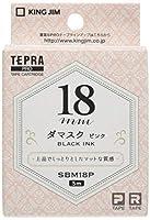 キングジム テプラPRO テープカートリッジ マットラベル(模様) 18mm ダマスク(ピンク) SBM18P