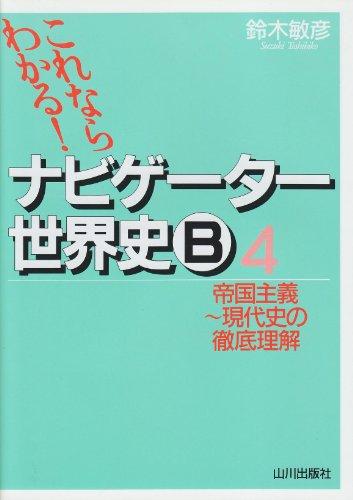 ナビゲーター世界史B (4)