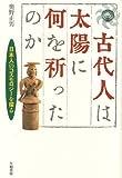 古代人は太陽に何を祈ったのか―日本人のコスモロジーを探る