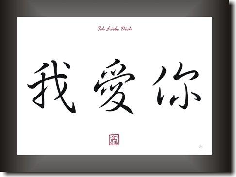 Unbekannt ICH Liebe Dich asiatische Liebeserklärung Kunstdruck Poster Deko mit chinesischen - japanischen Kanji Kalligraphie Schriftzeichen Geschenkidee Mann Frau