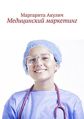 Медицинский маркетинг (Russian Edition)