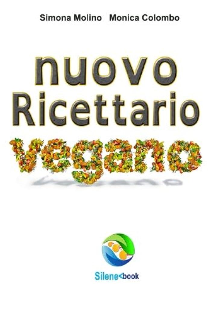 足首パック不格好nuovo ricettario vegano (silenebook)