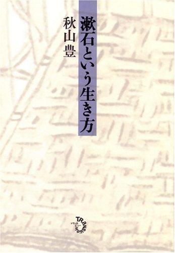 漱石という生き方