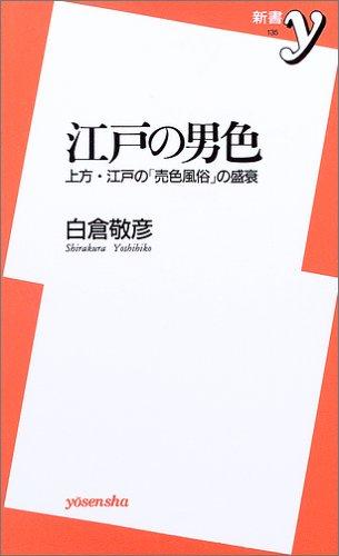 江戸の男色―上方・江戸の「売色風俗」の盛衰 (新書y)