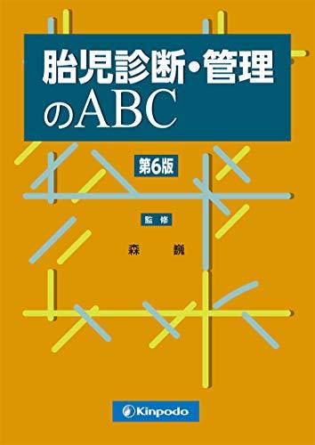 胎児診断・管理のABC 第6版