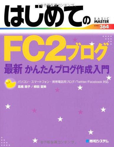 はじめてのFC2ブログ最新かんたんブログ作成入門 (BASIC MASTER SERIES)