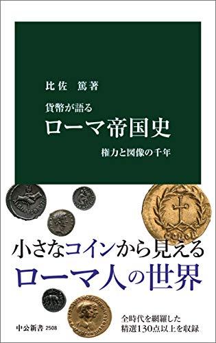 貨幣が語る ローマ帝国史 権力と図像の千年 (中公新書)