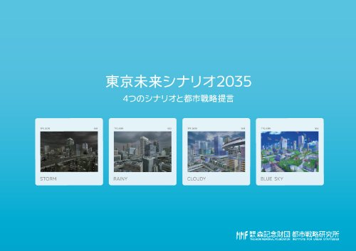 東京未来シナリオ2035 4つのシナリオと都市戦略提言の詳細を見る