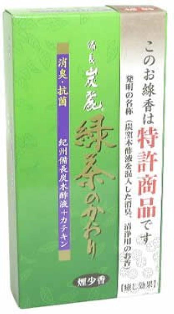 契約便宜平和な備長炭麗 緑茶の香り