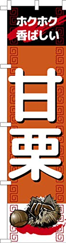 既製品のぼり旗 「甘栗」あま栗 秋の味覚 短納期 高品質デザイン 450mm×1,800mm のぼり