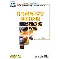 高职高专计算机系列规划教材-C#程序设计项目教程