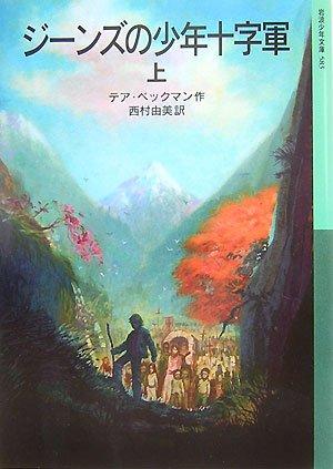 ジーンズの少年十字軍〈上〉 (岩波少年文庫)