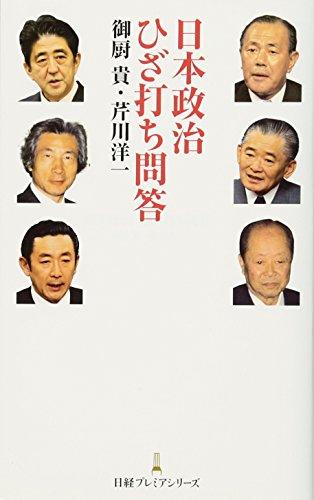 日本政治ひざ打ち問答 日経プレミアシリーズ