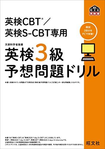 英検CBT/英検S-CBT専用 英検3級予想問題ドリル (旺文社英検書)の詳細を見る