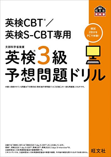 英検CBT/英検S-CBT専用 英検3級予想問題ドリル (旺文社英検書)