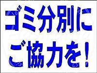 「ゴミ分別にご協力を!」 ティンサイン ポスター ン サイン プレート ブリキ看板 ホーム バーために