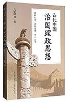 古代中国治国理政思想