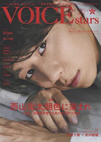 TVガイドVOICE STARS VOL.15 特集:西山宏太朗色に染まれ (TOKYO NEWS MOOK 878号)