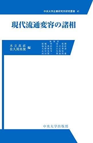 現代流通変容の諸相 (中央大学企業研究所研究叢書41)