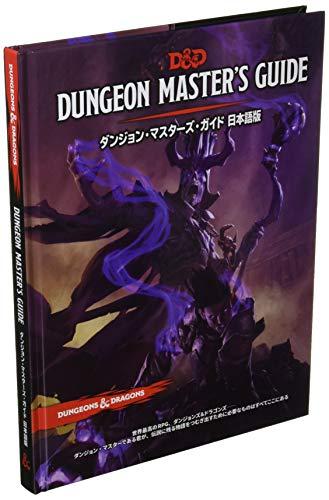 ホビージャパン ダンジョンズ&ドラゴンズ ダンジョン・マスターズ・ガイド第5版 (改訂版) TRPG