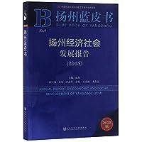 扬州蓝皮书:扬州经济社会发展报告(2018)