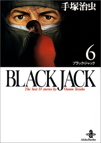 Black Jack―The best 14stories by Osamu Tezuka (6) (秋田文庫)の詳細を見る