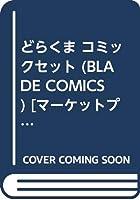 どらくま コミックセット (BLADE COMICS) [マーケットプレイスセット]