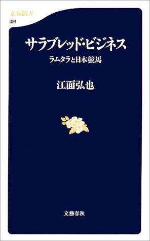 サラブレッド・ビジネス―ラムタラと日本競馬 (文春新書)