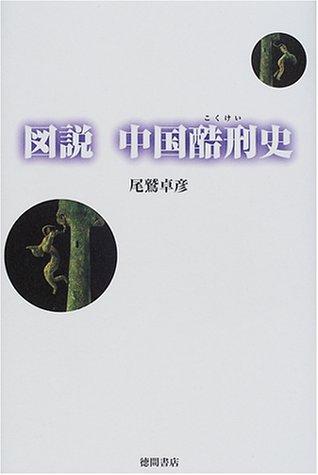 図説 中国酷刑史