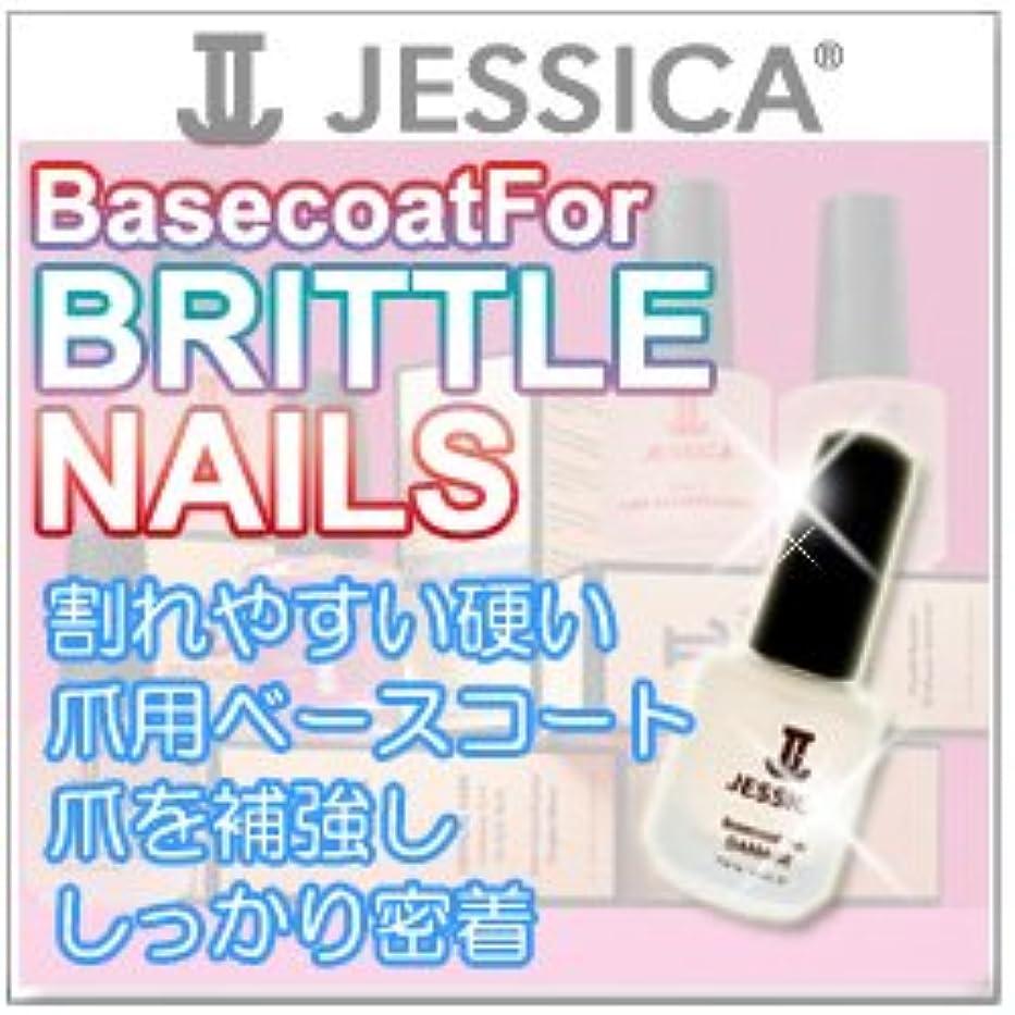 床殺すするだろうジェシカ ベースコートブリトル 割れやすい硬く柔軟性のない爪 (ブリトルネイル) 用