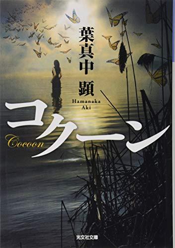 コクーン (光文社文庫)