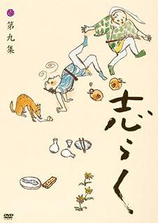 志らく 第九集「親子酒」「狸」「紺屋高尾」 [DVD]