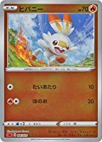 ポケモンカードゲーム 【キラ仕様】【赤】PK-SA-006 ヒバニー