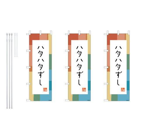デザインのぼりショップ のぼり旗 3本セット ハタハタずし 専用ポール付 スリムショートサイズ(480×1440) 標準左チチテープ BAK302SS