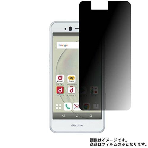 【2枚セット】FUJITSU arrows Be F-04K docomo 用【のぞき見防止】液晶保護フィルム プライバシー保護タイプ