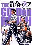黄金のラフ ~草太のスタンス~ 4: 仕掛けられたワナ (ビッグコミックス)