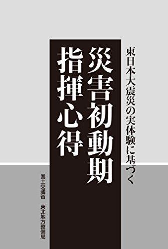 東日本大震災の実体験に基づく 災害初動期指揮心得