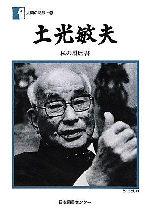 人間の記録 第190巻 土光敏夫: 私の履歴書