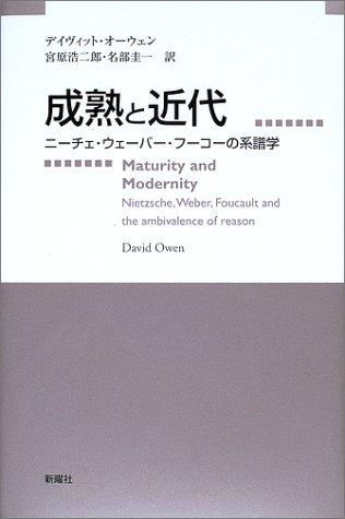 成熟と近代―ニーチェ・ウェーバー・フーコーの系譜学