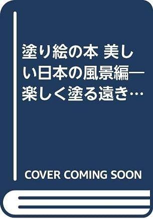 塗り絵の本 美しい日本の風景編―楽しく塗る遠きふるさと、癒されたい大人に贈る (フロムムック 10)