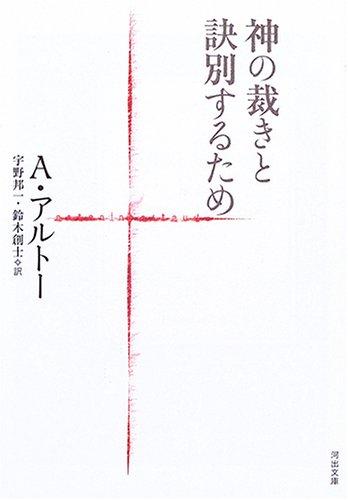神の裁きと訣別するため (河出文庫 (ア5-1))